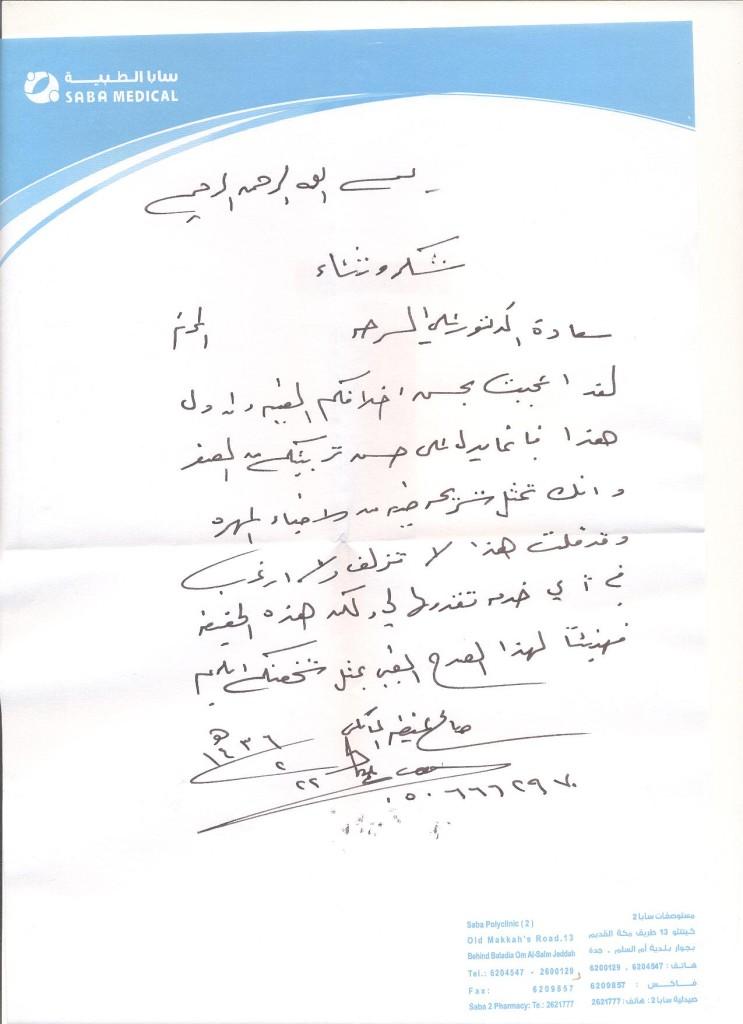خطاب شكر من مريض للدكتور على السرحه