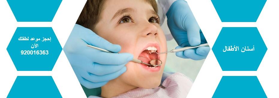 تخصص أسنان الأطفال