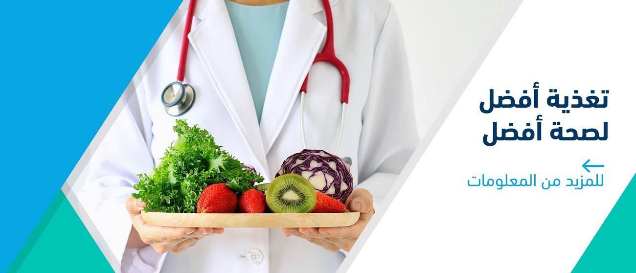 عيادة التغذية العلاجية