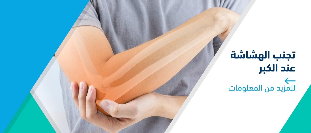 الوقاية و العلاج لهشاشة العظام