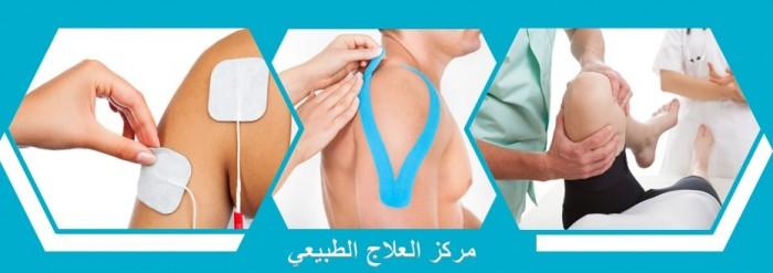 مركزعلاج طبيعي فى جدة