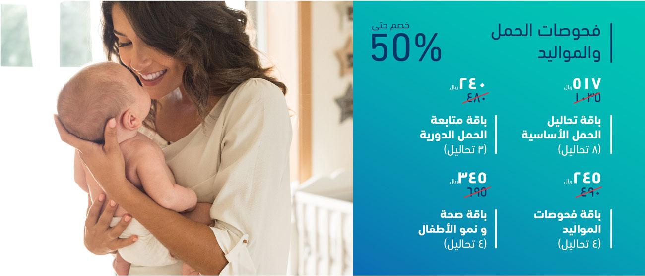 العروض الخاصة بصحة الام و الطفل