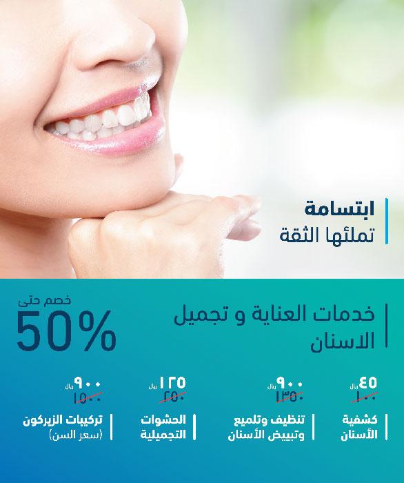 العروض الخاصة لتجميل الاسنان