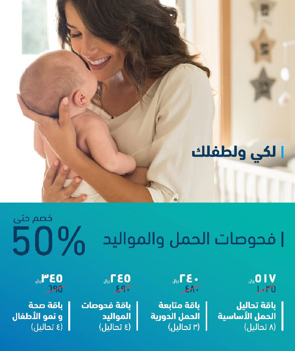 عروض خاصة لصحة الأم و الطفل