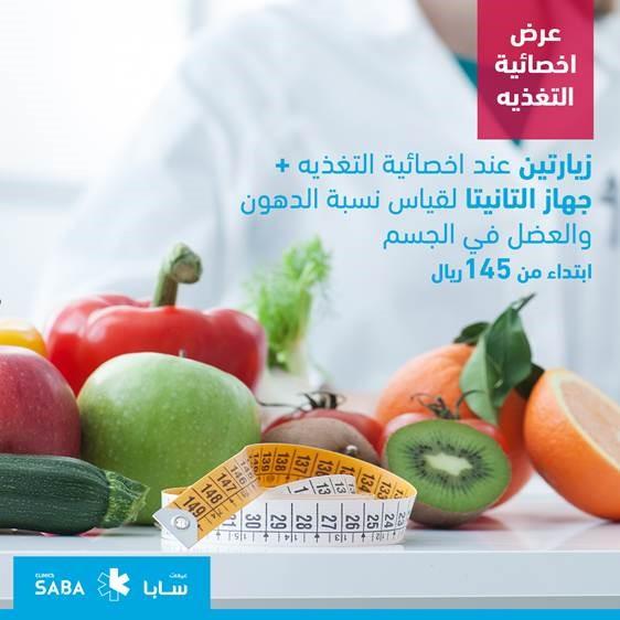 عيادات التغذية العلاجية