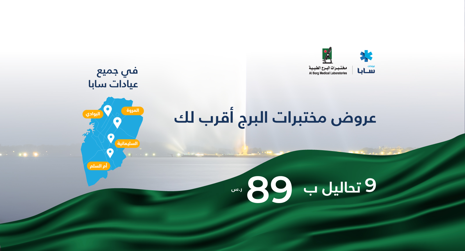 offer national day