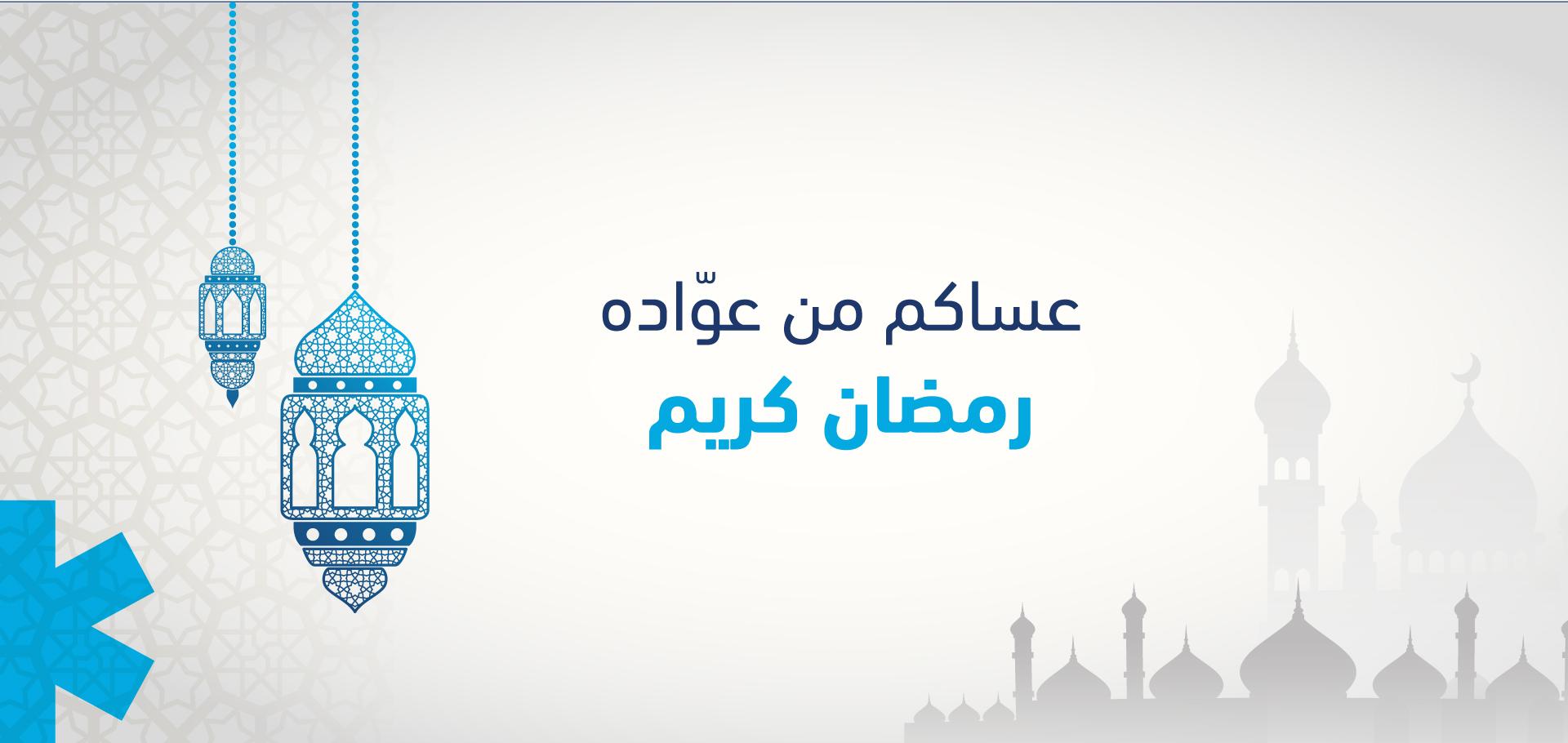 ramadanAr